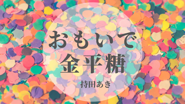 おもいで金平糖 | 持田あき【1巻】あらすじ・ネタバレ感想