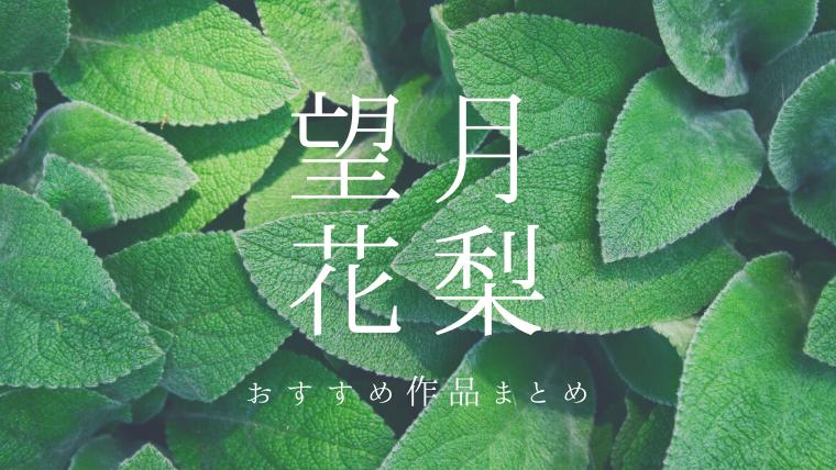 望月花梨オススメ作品3選『スイッチ』『笑えない理由』『鍵―かぎ―』