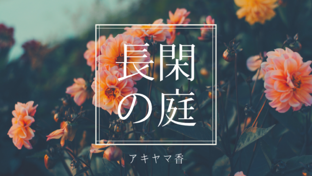 長閑の庭 アキヤマ香
