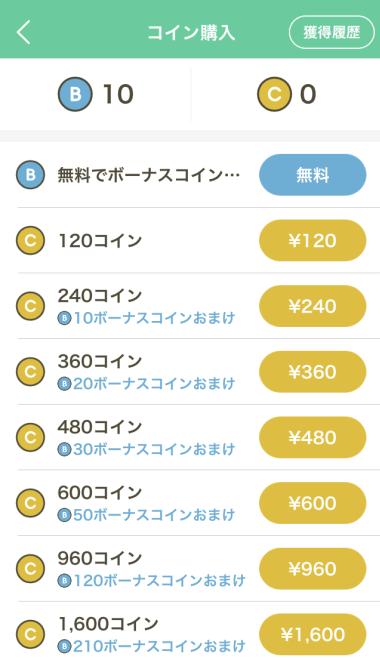『マンガMee』コイン購入