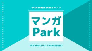 『マンガPark』発!おすすめオリジナル作品をご紹介|少女漫画・女性向け版