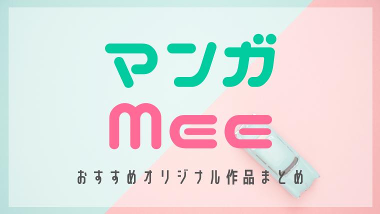 少女漫画アプリ『マンガMee』のおすすめオリジナル作品をご紹介