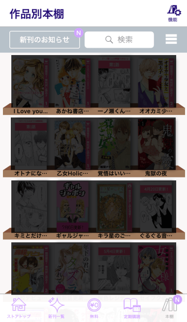 『りぼマガ』本棚