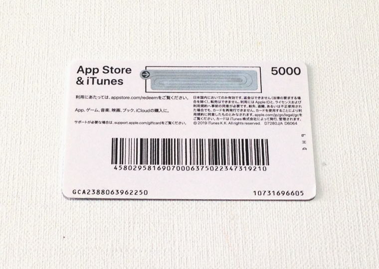 iTunesカード裏