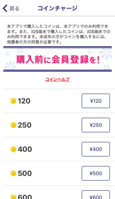 『りぼマガ』コインチャージ