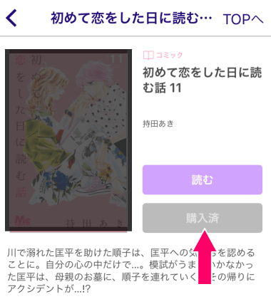 『りぼマガ』購入済