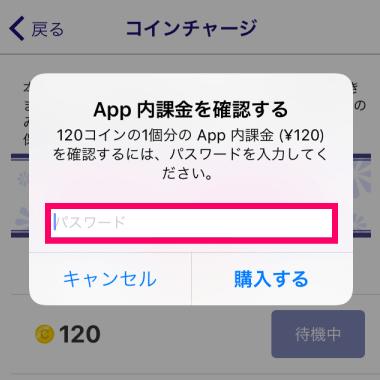 『りぼマガ』コイン購入画面
