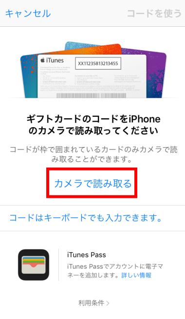 appstore ギフトコードをカメラで読み取る