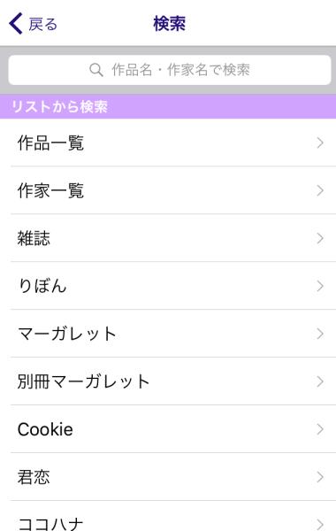 『りぼマガ』検索