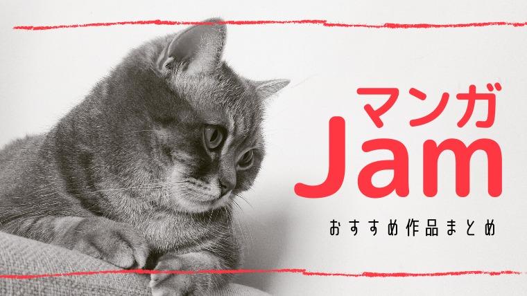 祥伝社発の漫画アプリ『マンガJam』で読めるおすすめ作品まとめ