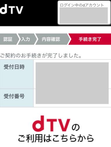 『マンガPark』無料でコインGET dTV 申し込み 完了