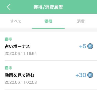 『マンガMee』獲得/消費履歴