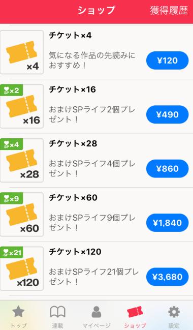 『マンガワン』ショップ チケット購入