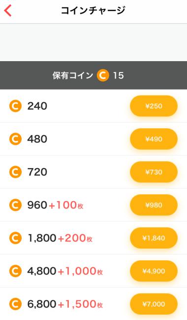 『マンガJam』コインチャージ