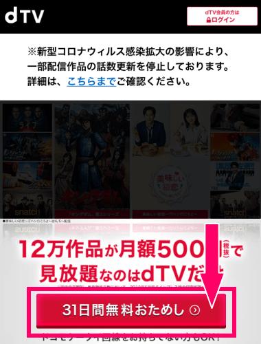 『マンガPark』無料でコインGET dTV