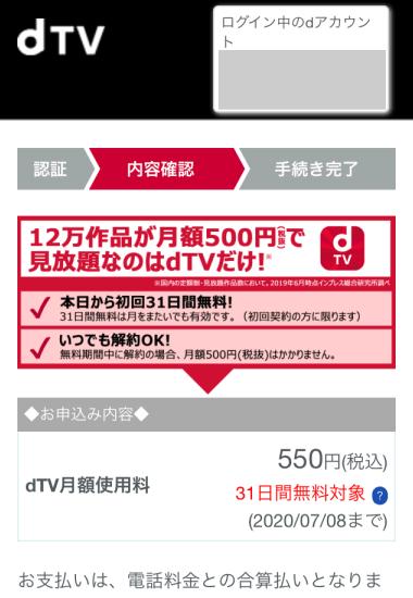 『マンガPark』無料でコインGET dTV 申し込み
